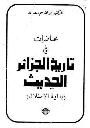 تحميل كتاب  محاضرات في تاريخ الجزائر الحديث