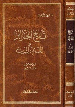 كتاب  تاريخ الجزائر في القديم والحديث
