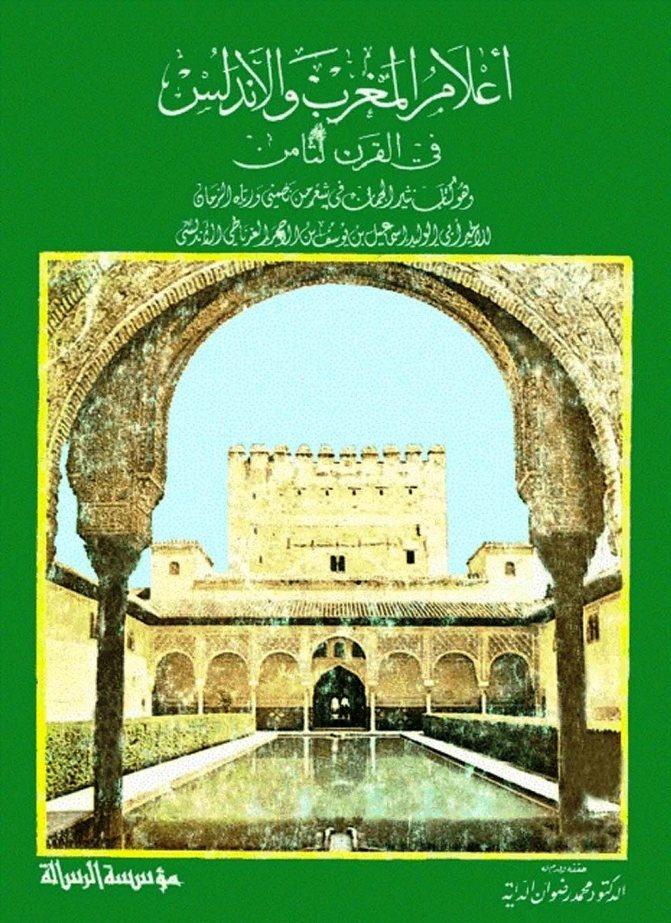 كتاب  أعلام المغرب والأندلس في القرن الثامن