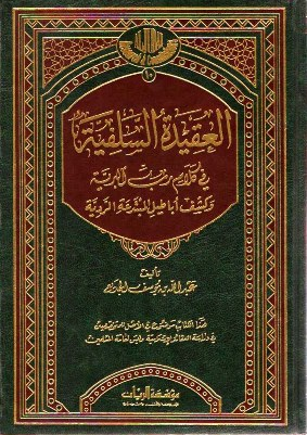 كتاب الفتن والملاحم لنعيم بن حماد