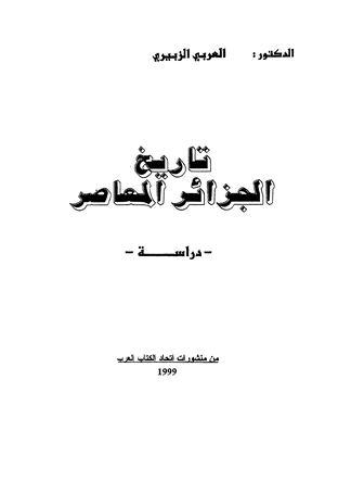كتاب  تاريخ الجزائر المعاصر