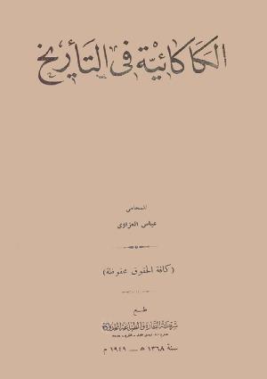 كتاب  الكاكائية في التاريخ
