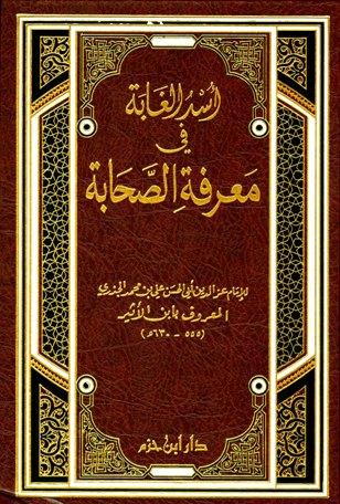 كتاب  أسد الغابة في معرفة الصحابة (ط. ابن حزم)
