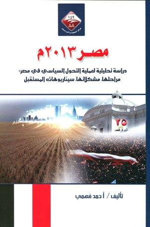 كتاب  مصر 2013م دراسة تحليلية لعملية التحول السياسي في مصر