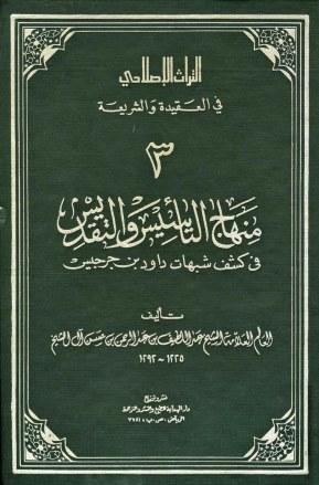 ❞ كتاب  منهاج التأسيس والتقديس في كشف شبهات داود بن جرجيس ❝
