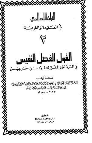 كتاب  القول الفصل النفيس في الرد على المفتري داود بن جرجيس