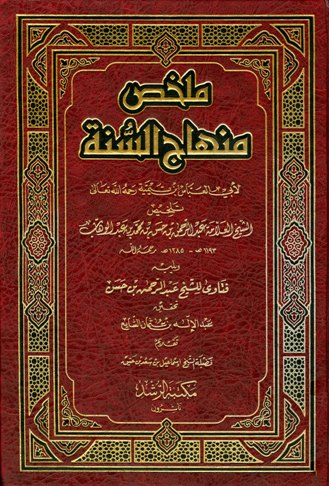 كتاب  ملخص منهاج السنة ويليه فتاوى للشيخ عبد الرحمن بن حسن