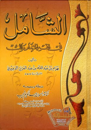 ❞ كتاب  الشامل في فقه الإمام مالك الجزء ❝