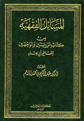 ❞ كتاب  المسائل الفقهية من كتاب الروايتين والوجهين ❝  ⏤ القاضي أبو يعلى