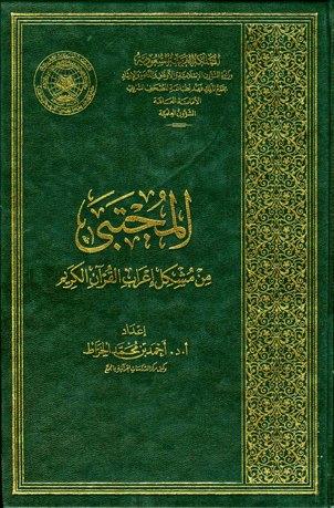 كتاب  المجتبى من مشكل إعراب القرآن الكريم (ط. الأوقاف السعودية)