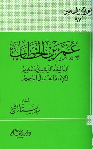 كتاب  عمر بن الخطاب رضي الله عنه الخليفة الراشدي العظيم والإمام العادل الرحيم
