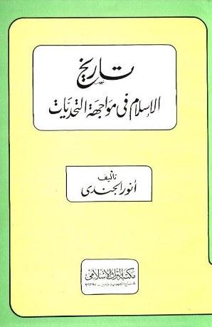 تاريخ الإسلام في مواجهة التحديات ت :انور الجندي