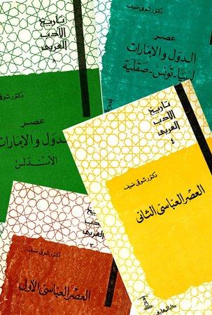 كتاب  تاريخ الأدب العربي (العصر الجاهلى)