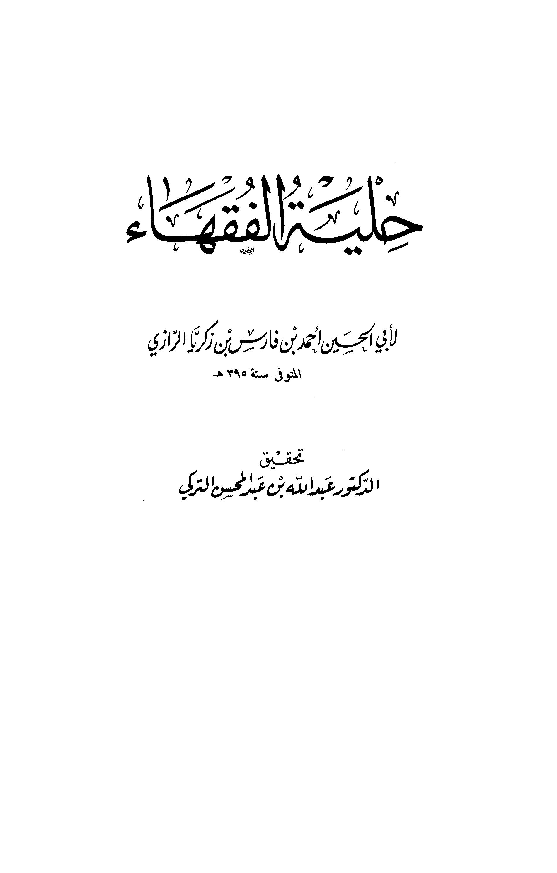 كتاب الوسيط للغزالي