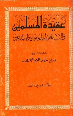 كتاب  عقيدة المسلمين والرد على الملحدين والمبتدعين