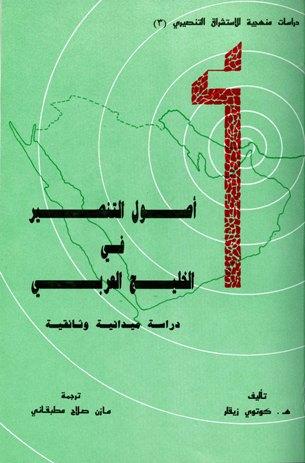❞ كتاب  أصول التنصير في الخليج العربي دراسة وثائقية ❝