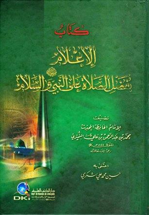 ❞ كتاب  الإعلام بفضل الصلاة على النبي صلى الله عليه وسلم والسلام ❝