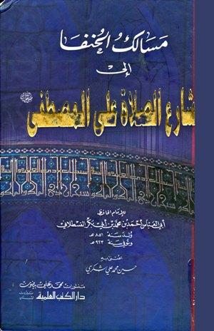كتاب  مسالك الحنفا الى مشارع الصلاة على المصطفى (ط. العلمية)