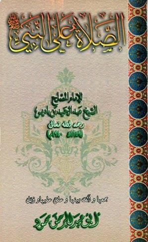 ❞ كتاب  الصلاة على النبي صلى الله عليه وسلم ❝