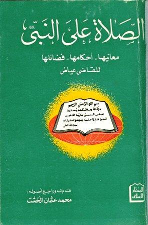 كتاب  الصلاة على النبي صلى الله عليه وسلم معانيها أحكامها فضائلها