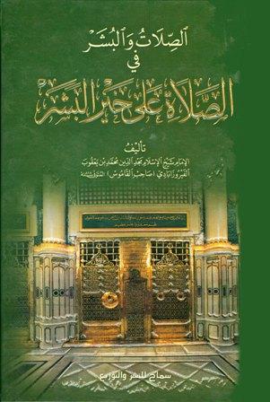 ❞ كتاب  الصلات والبشر في الصلاة على خير البشر (ط. سماح) ❝