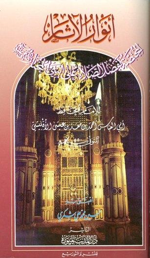 كتاب  أنوار الآثار المختصة بفضل الصلاة على النبي المختار