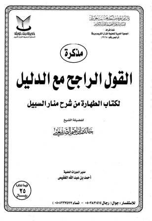 كتاب  مذكرة القول الراجح مع الدليل لكتاب الطهارة من شرح منار السبيل