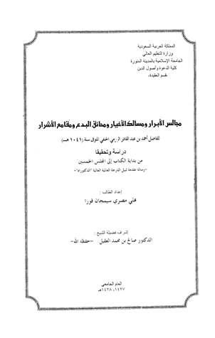 كتاب  مجالس الأبرار ومسالك الأخيار ومحائق البدع ومقامع الأشرار