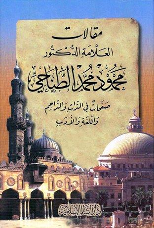 كتاب  مقالات العلامة الدكتور محمود محمد الطناحي صفحات في التراث والتراجم واللغة والأدب