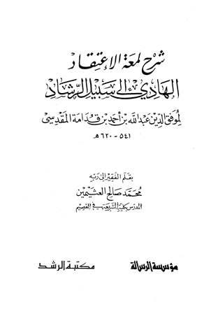 كتاب  شرح لمعة الاعتقاد الهادي إلى سبيل الرشاد