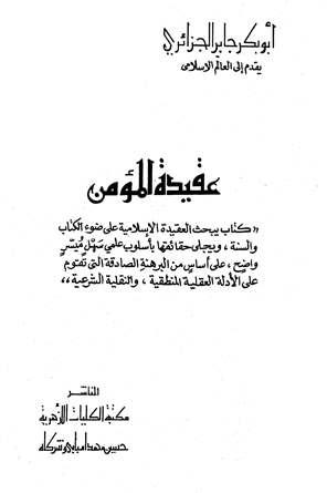 كتاب  عقيدة المؤمن