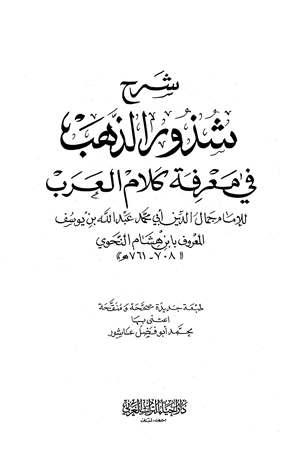 كتاب  شرح شذور الذهب في معرفة كلام العرب