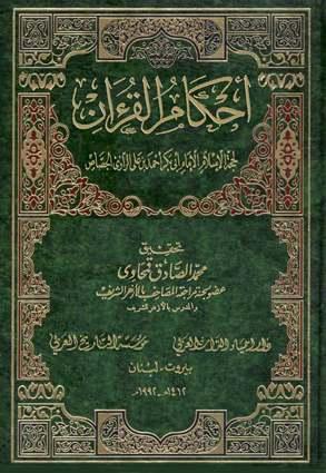 كتاب  أحكام القرآن
