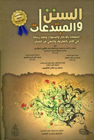 كتاب  السنن والمبتدعات pdf