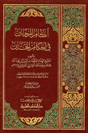 كتاب  آكام المرجان في غرائب الأخبار وأحكام الجان