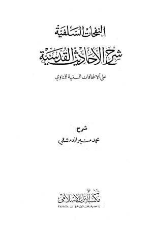 كتاب  النفحات السلفية شرح الأحاديث القدسية على الإتحافات السنية