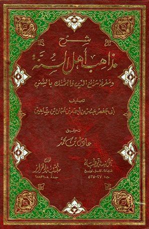 كتاب  شرح مذاهب أهل السنة ومعرفة شرائع الدين والتمسك بالسنن