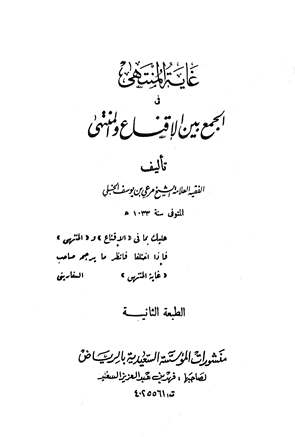 كتاب  غاية المنتهى في الجمع بين الإقناع والمنتهى (ط. السعيدية)  الطهارة - الجهاد