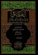 كتاب  الكافي في فقه الإمام أحمد بن حنبل (ط. العلمية)