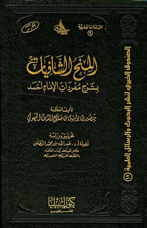 كتاب  المنح الشافيات بشرح مفردات الإمام أحمد