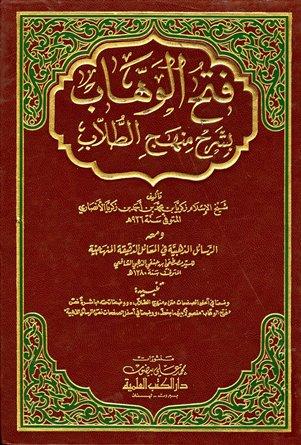 كتاب تحفة الطلاسم الذهبية