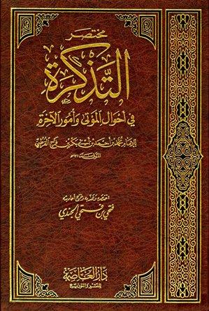 كتاب  مختصر التذكرة في أحوال الموتى وأمور الآخرة للإمام القرطبي