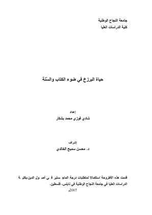 كتاب  حياة البرزخ في ضوء الكتاب والسنة