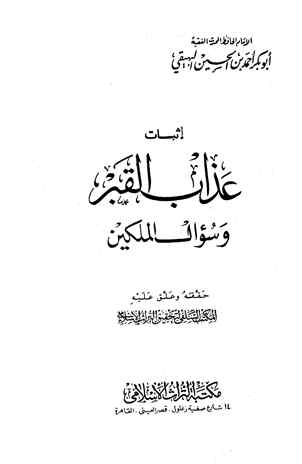 كتاب تحت اجنحة البرزخ pdf