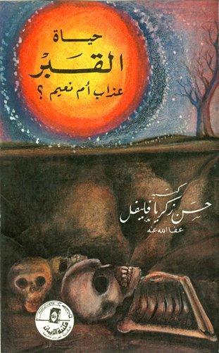 كتاب  حياة القبر عذاب أم نعيم