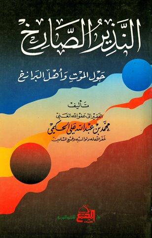 كتاب  النذير الصارخ حول الموت وأهل البرزخ