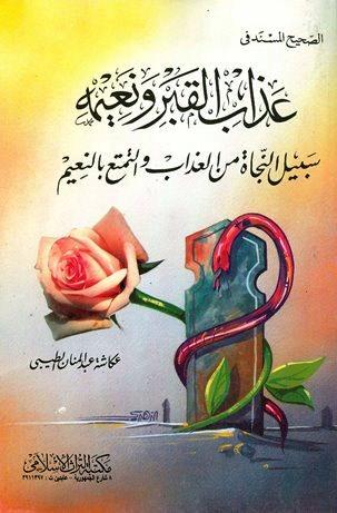 كتاب  الصحيح المسند في عذاب القبر ونعيمه
