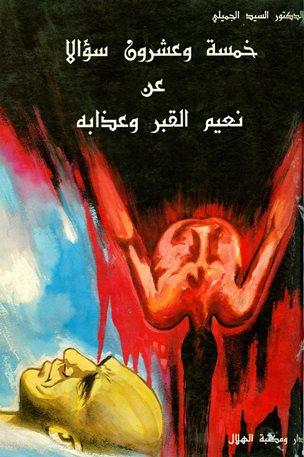 حصريا قراءة كتاب الحياة البرزخية من الموت إلى البعث أونلاين Pdf