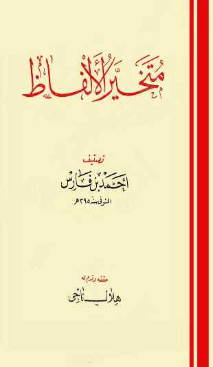 ❞ كتاب  متخير الألفاظ ❝