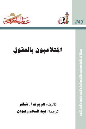 كتاب  المتلاعبون بالعقول كيف يجذب محركو الدمي الكبار في السياسة والإعلان ووسائل الإتصال الجماهيري خيوط الرأي العام؟ pdf